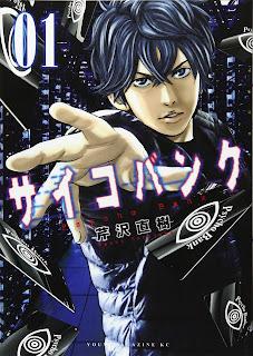 """El 20 de junio finaliza """"Pycho Bank"""" de Naoki Serizawa"""