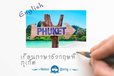 เรียนภาษาอังกฤษ ที่ภูเก็ต