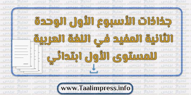 جذاذات الأسبوع الأول الوحدة الثانية المفيد في اللغة العربية للمستوى الأول ابتدائي