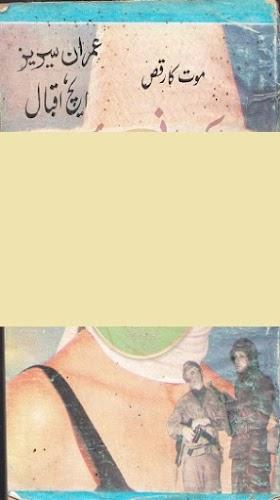 Maut Ka Raqs By H Iqbal Imran Series