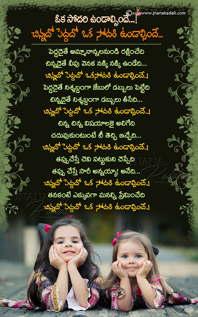 Telugu Online Quotes on Sister, Best Meaning about sister in telugu, heart touching quotes about sister and her greatness