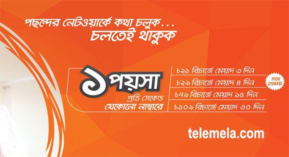Banglalink 1 Paisa Sec Call Rate Offer