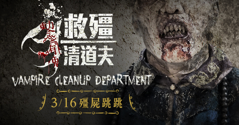 Vampire Cleanup Department Full Movie Download