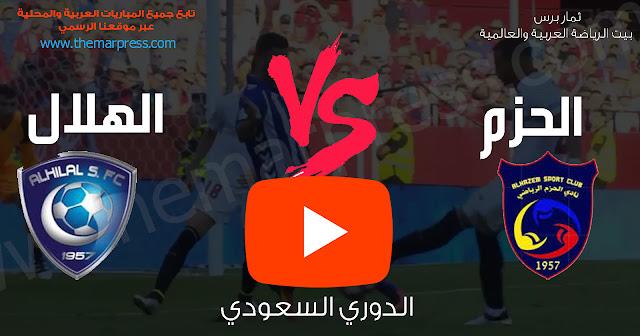 مشاهدة مباراة الحزم والهلال بث مباشر بتاريخ 04-04-2019 الدوري السعودي