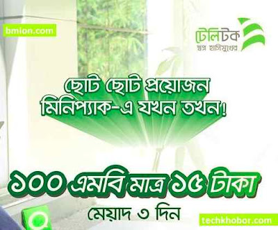 Teletalk-100MB-Internet-Minipack-3Days-15TK
