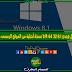 تحميل جميع اصدارات ويندوز 8.1 32 64 bit نسخ أصلية من الموقع الرسمى مجانًا