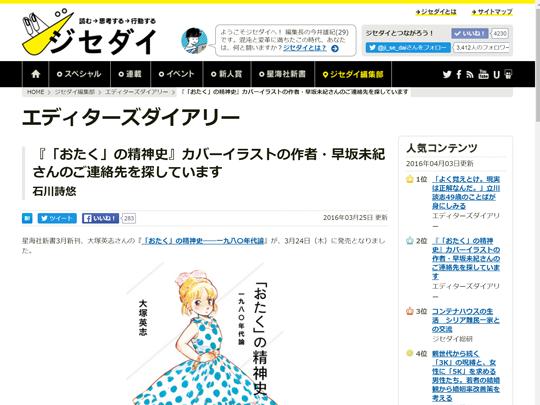 『「おたく」の精神史』カバーイラストの作者・早坂未紀さんのご連絡先を探しています - エディターズダイアリー | ジセダイ