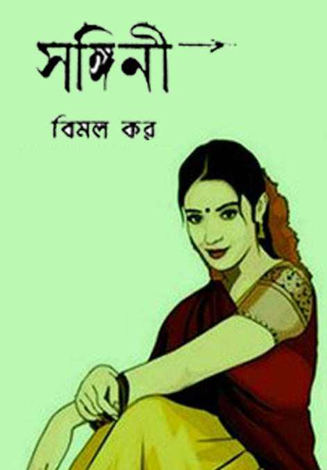 Bangla Romantic Book
