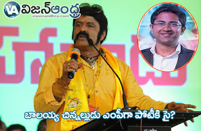 Balakrishna_Son_In_Law_Sri_Bharat_MP