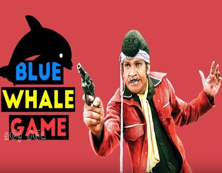 Blue Whale Game Troll | Blue Whale vs Vadivelu Funny Troll