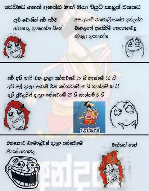 Sri Lankan wedding - Sinhala Joke funny Memes 2017 2018