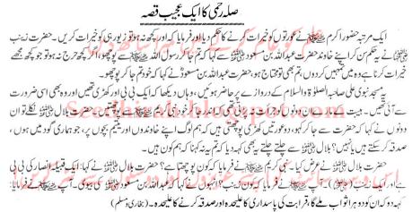Sulah Rahmi ka 1 Ajeeb Waqea