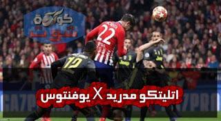 يوفنتوس يحلم بانتفاضة تاريخية ضد أتلتيكو مدريد فى دورى أبطال أوروبا