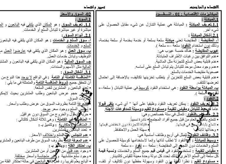 ملخصات دروس الفلسفة كلها في أربع صفحات رائعة جدا - الملفات ...