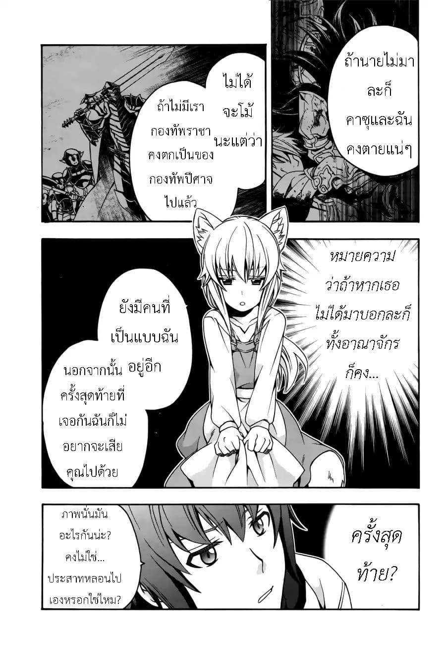 อ่านการ์ตูน Chiyu mahou no machigatta tsukaikata ตอนที่ 13 หน้าที่ 5