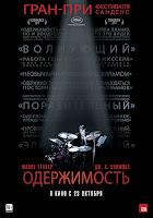 Одержимость фильм 2013 смотреть онлайн бесплатно в hd 720