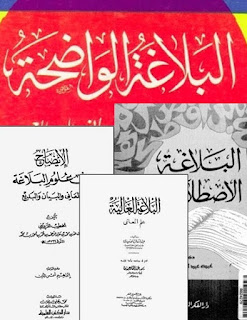 Kumpulan Kitab Ilmu Balaghah PDF