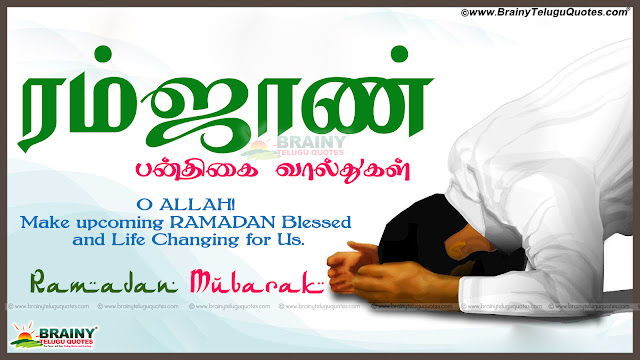 Tamil Muslims Ramalan Festival Quotes Greetings, Ramalan Mubarak Quotes Wallpapers, Ramalan HD Tamil Quotes Images, Ramalan Tamil Greetings Photos, Ramalan Nice Quotes Images, Best Tamil Peoples Ramalan Wallpapers,