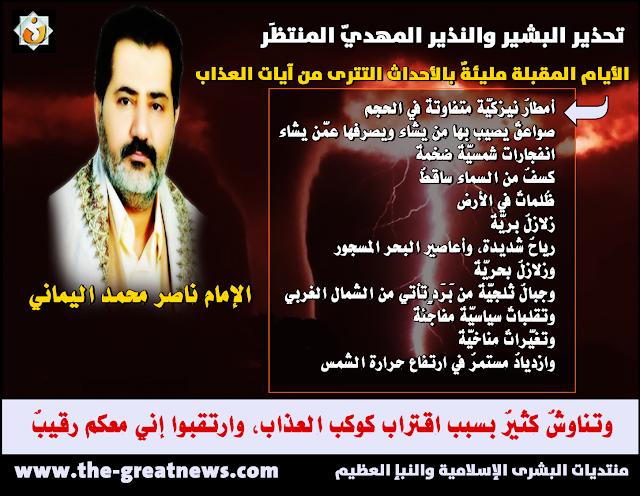 أخبار من محكم الذكر بقلم الإمام المهديّ المنتظَر ناصر محمد اليماني ..