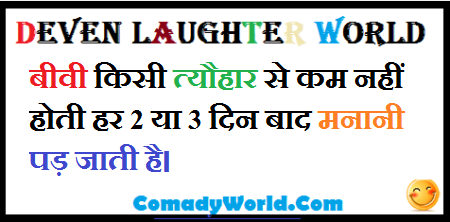 Latest new hindi jokes