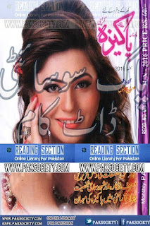 Pakeezah Digest June 2016