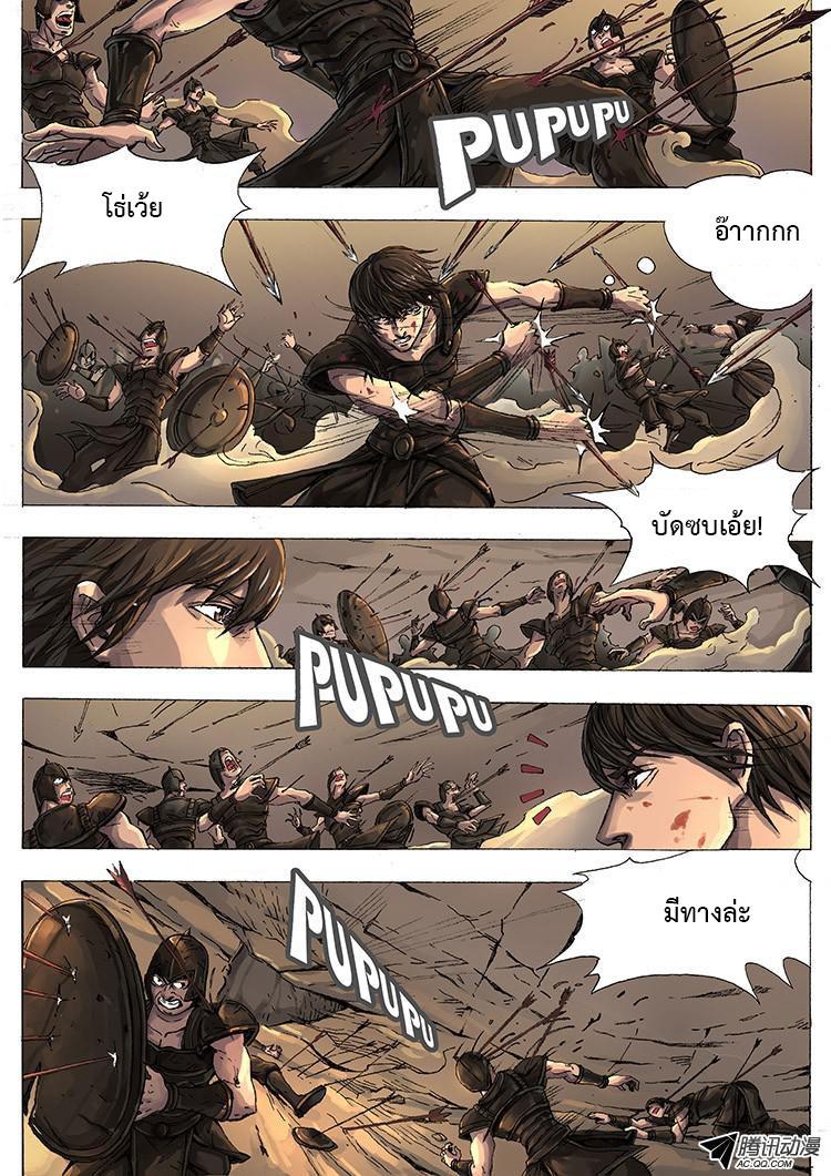อ่านการ์ตูน Tangyan in the other world 4 ภาพที่ 18