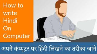 How to write hindi on computer in hindi
