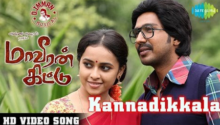 Maaveeran Kittu – Kannadikkala HD Video Song | D.Imman | Vishnu Vishal, Sri Divya