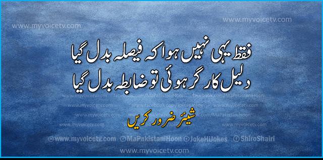 اردو شاعری :فقط یہی نہیں ہوا کہ فیصلہ بدل گیا