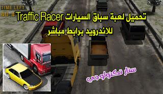 تحمیل لعبة سباق السیارات Traffic Racer للاندرويد مهكر مجاناً