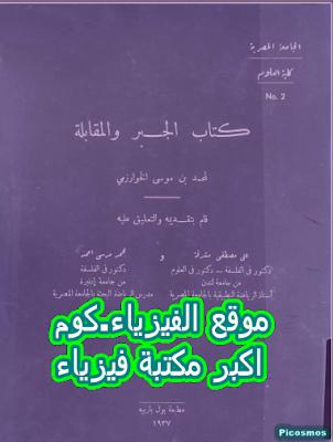 كتاب المختصر في حساب الجبر المقابلة للخوارزمي pdf برابط مباشر
