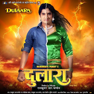 Dulaara Bhojpuri Movie Poster