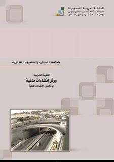 ورش الإنشاءات المدنية pdf