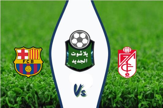 نتيجة مباراة برشلونة وغرناط اليوم 21-09-2019 الدوري الاسباني