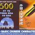 500 kí tự tiếng Hoa cơ bản pdf free download