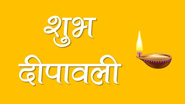 happy diwali wishes quotes in hindi, happy diwali wishes video, happy diwali wishes 2017, happy diwali wishes, happy diwali wishes animation, happy diwali wishes and images, happy diwali wishes animated video, happy diwali wishes advance, happy diwali wishes and quotes,