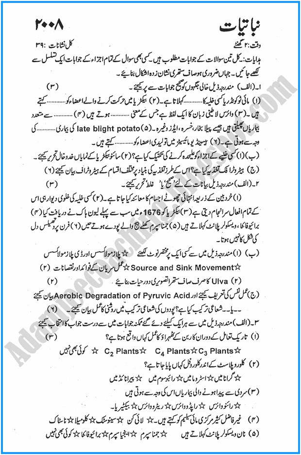 xi-botany-urdu-past-year-paper-2008