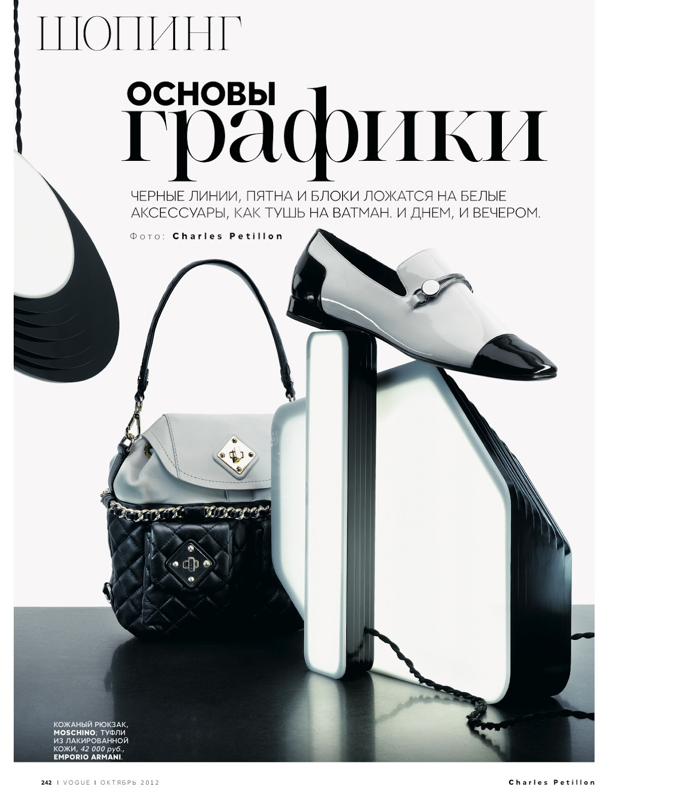 Littleton Colorado Shooting October 2012: Trouble Management: Vogue Russia October Issue Shot By