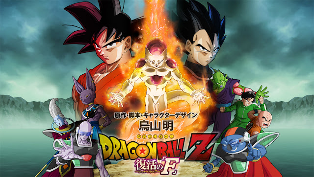 Dragon Ball Z - La resurreción de Freezer - Portada