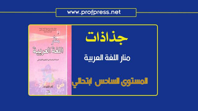 جذاذات مرجع منار اللغة العربية المستوى السادس ابتدائي