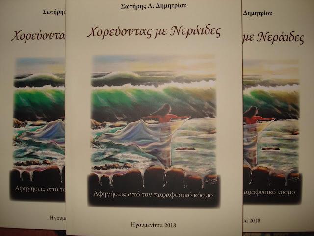 «Χορεύοντας με Νεράιδες»: Κυκλοφόρησε το νέο βιβλίο του Σωτήρη Λ. Δημητρίου