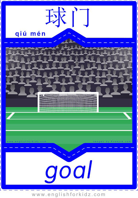 Goal English-Chinese flashcard for the sports topic, printable ESL flashcards