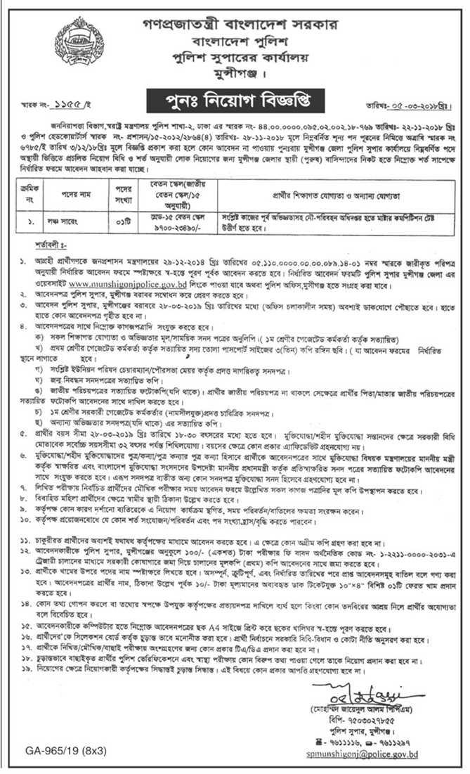 Bangladesh Police Jobs Circular 2019 || বাংলাদেশ পুলিশ চাকরি সার্কুলার 2019 | SamTipsBD