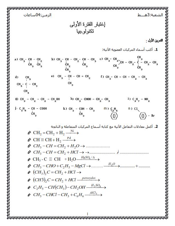 اختبار في مادة هندسة الطرائق الثالثة ثانوي الفصل الاول