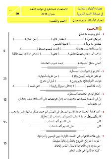 """2 - تمارين ملخصة لأهم قواعد اللغة العربية ."""".استعدادا لمناظرة السيزيام"""""""