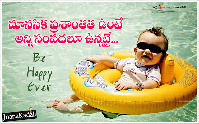 Telugu Successful Life keep smiling quotes images with cute baby hd wallpapers,Telugu New 2017 good Morning Greetings and Messages, Famous Telugu 2017 Good Morning Quotes images, Daily New good Morning Telugu Sayings and Images, Telugu Good Morning Quotes on Girls, Hard Work Quotes in Telugu language, Telugu Nice Life Quotes images.