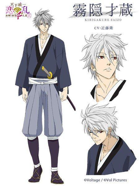 Takashi Kondo como Kirigakure Saizo