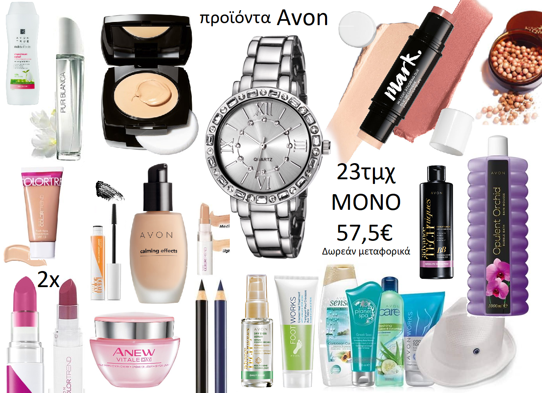 23 Προϊόντα Πολυτελείας Αξίας 280€ τώρα μόνο 57€ AVON