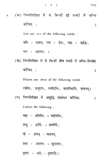 Assamese Language UOD 5710 BA Hons 2013 Question Paper - University