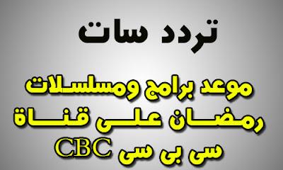مواعيد و برامج مسلسلات رمضان 2018 على قناة سى بى سى CBC
